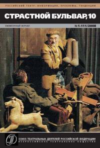 """Новосибирск. Театр """"Красный факел"""": премии по итогам 88-го сезона"""