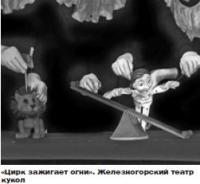 """Двери к счастью открываются наружу / I Межрегиональный фестиваль """"Театральный АтомГрад"""""""