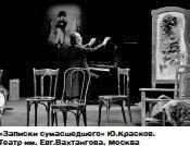 """Игры людей/I Международный фестиваль камерных и моноспектаклей """"LUDI"""""""