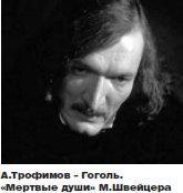 """Богодьяволы"" Александра Трофимова (Москва)"