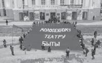 """Тюмень. Февраль. Революция / IV Международный фестиваль молодежных театров """"Театральная революция"""""""