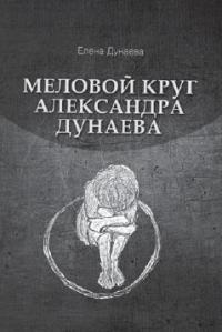 """Дочь за отца. """"Меловой круг Александра Дунаева"""""""