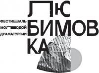 """""""Любимовка - 2014"""""""