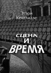 Этэри Кекелидзе. «Сцена и время. Русский драматический театр Эстонии».