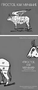 """Души, гудящие как фонарные дуги / """"Простое, как мычание"""" (Театр """"РУПОР"""", Челябинск)"""
