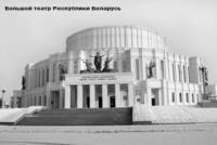 Счет в пользу хозяев/ II Рождественский оперный форум (Минск, Республика Беларусь)