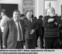 """Выставка """"Театр и время"""" в Нальчике"""