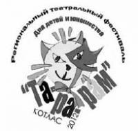 Предлагаемые обстоятельства Котласского драматического театра