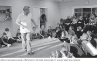 Детский театр как территория со-творчества