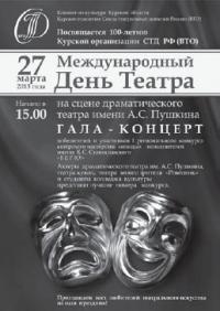 Вековой юбилей Курского отделения СТД РФ