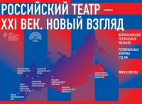 Семинар для заведующих литературной частью и пресс-секретарей театра / Прием заявок
