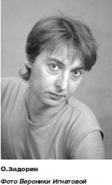Роль второго плана / Олег Задорин (Москва)