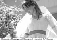 """Не подводя итогов/XI Международный театральный фестиваль """"Мелиховская весна"""""""