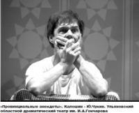 Ульяновск. О доминанте массового вкуса
