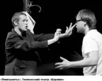"""Команда молодости / Тюменский фестиваль """"Театральная революция 2011"""""""