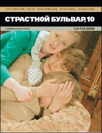Юбилей Русского духовного театра «Глас»