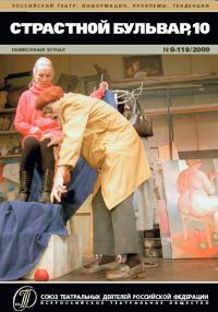 Праздник театрального кассира