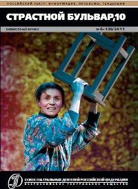 30 лет Сахалинскому областному театру кукол