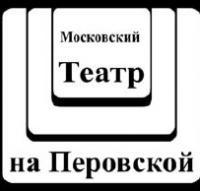 25 лет Театру на Перовской!