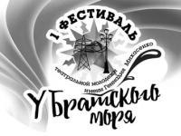 """""""У Братского моря"""" / Первый фестиваль театральной молодежи им.Г.Михасенко"""