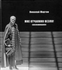 Николай Мартон «Мне отчаянно везло!», Санкт-Петербург, «Балтийские сезоны», 2017