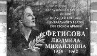 Приношение легендарной землячке. Открытие мемориальной доски Людмиле Фетисовой (Тульская область)