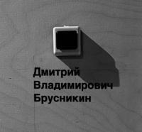 Рыцарь с открытым сердцем / Выставка памяти Д.Брусникина в Московском музее современного искусства
