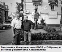 Юбилей Григория Шустера (Новосибирск)