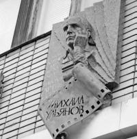 Москва/Открытие мемориальной доски памяти Михаила Ульянова