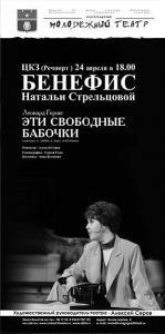 Волгоград/Бенефис актрисы Натальи Стрельцовой